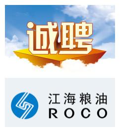 江海粮油集团2016年下半年招聘信息