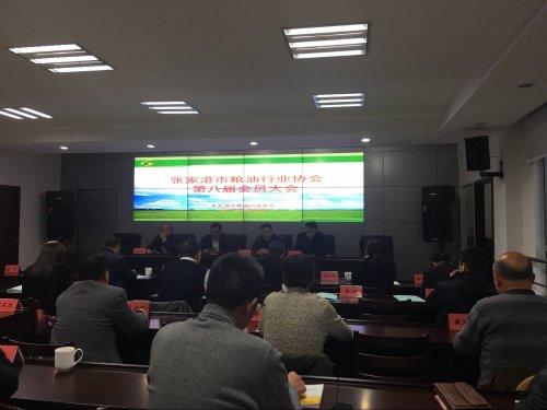 张家港产业园当选张家港粮油行业协会副会长单位
