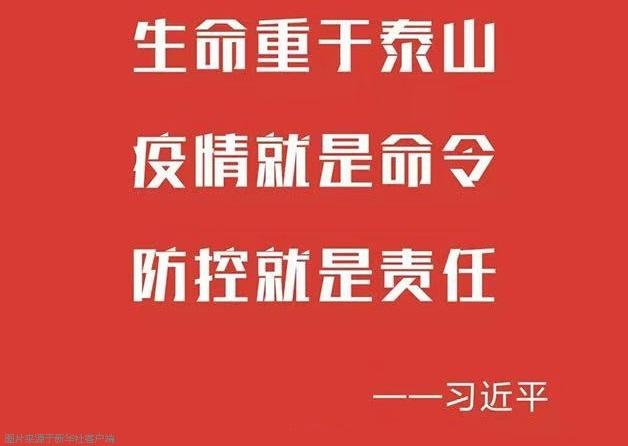 齐心协力打赢疫情防控这场硬仗江海公司积极落实防控工作