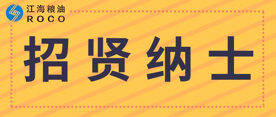 江苏省江海粮油集团有限公司2021年公开招聘工作人员公告
